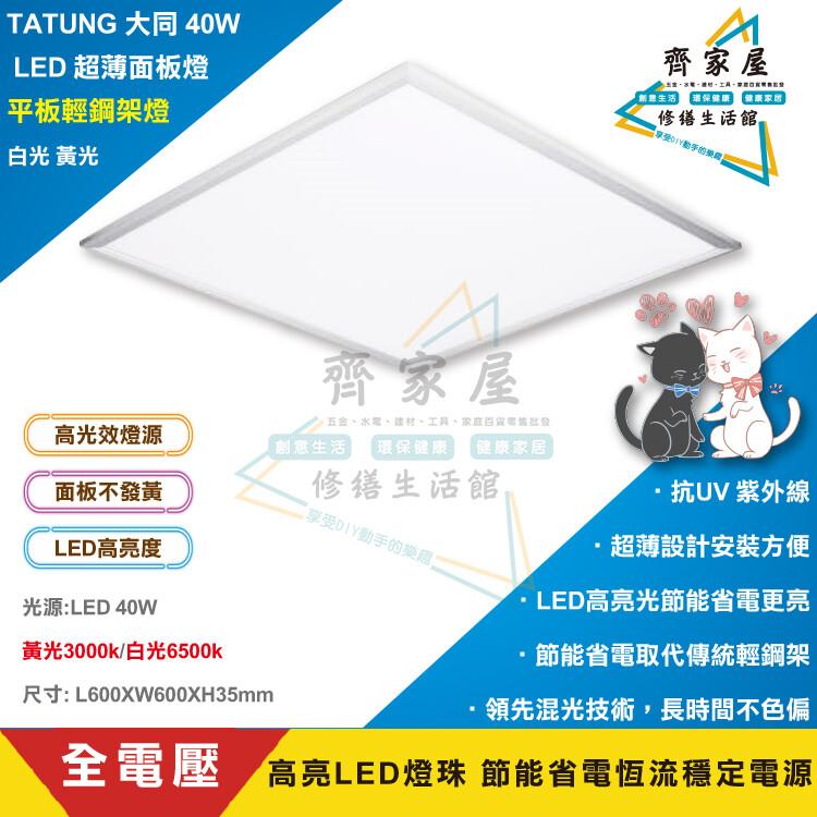 齊家屋大同 led 平板輕鋼架燈 超薄型 40wcns認證 台灣品牌平板燈 黃光 白光