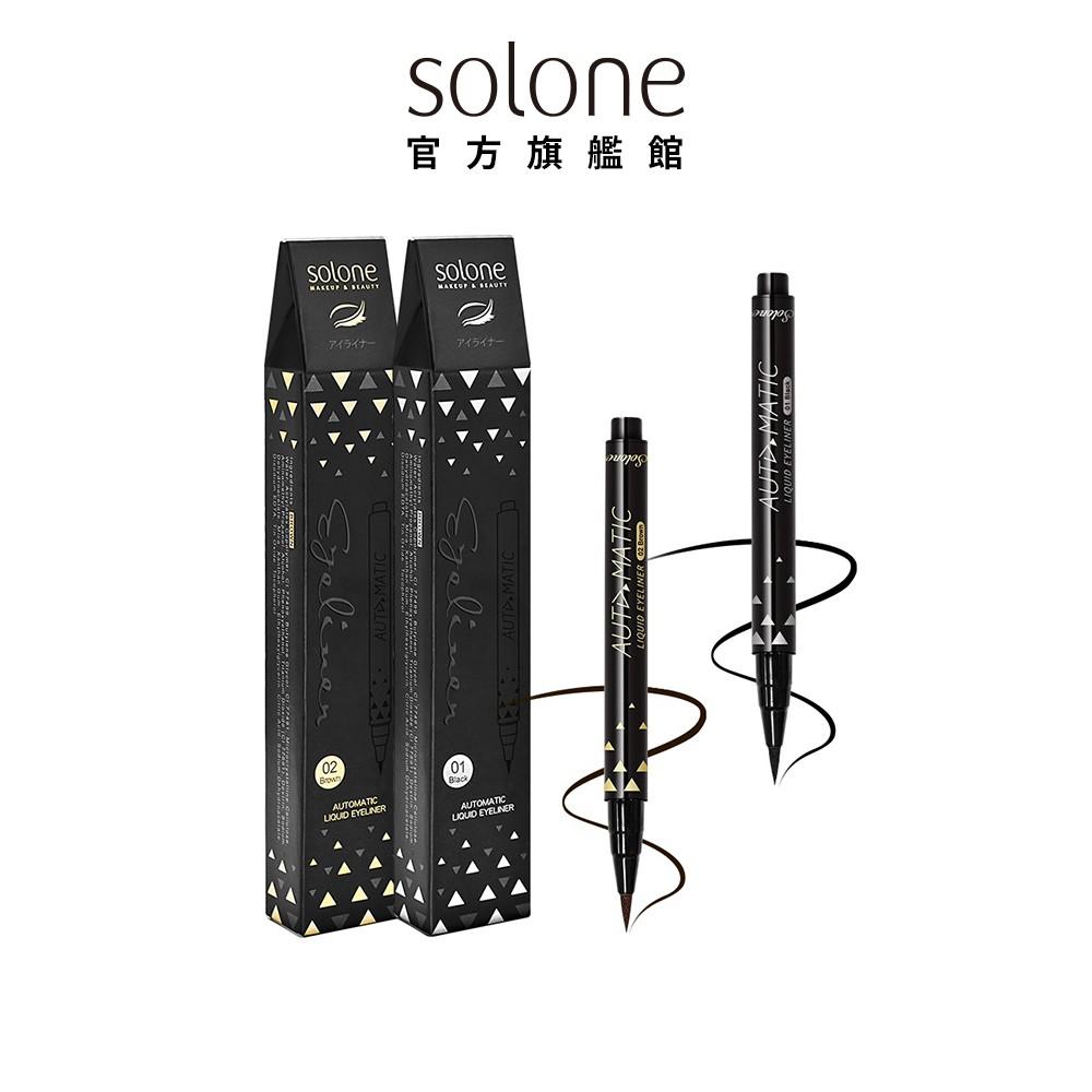 Solone 超乎想像液態眼線膠筆 (2色可選)【官方旗艦館】