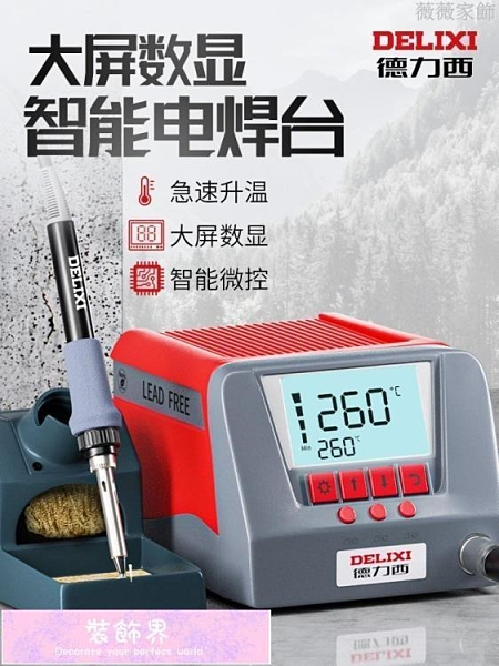 焊台 德力西936S電烙鐵 可調溫家用維修焊接工具套裝焊錫槍60W恒溫焊臺 裝飾界