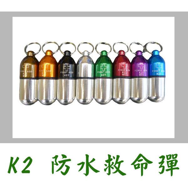 K2防水救命彈KC062/城市綠洲(鋁製.鑰匙圈.急救.多用途)