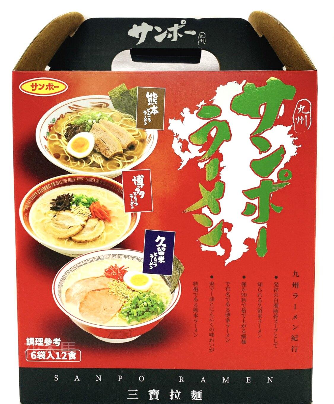 日本 三寶拉麵禮盒 6袋入(2人份/袋) 三寶拉麵 Sanpo 棒狀拉麵禮盒 久留米豚骨 熊本豚骨 博多豚骨 豚骨拉麵