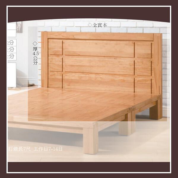 宙斯5尺實木床頭片(原木色) 21239197007