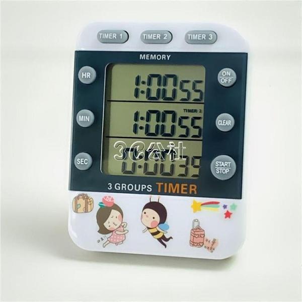 三通道定時器 多組計時器 實驗帶電源開關廚房提醒器記憶功能