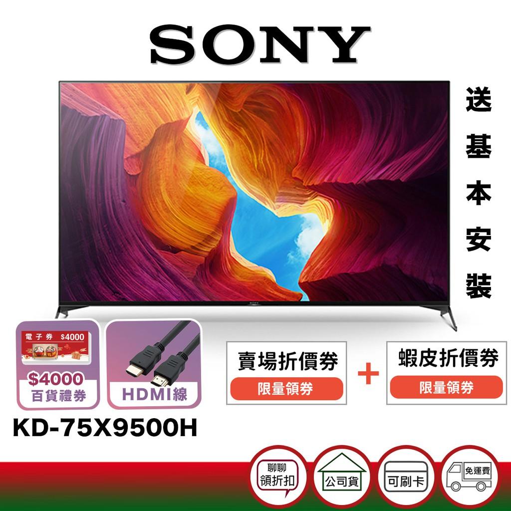 SONY KD-75X9500H 75吋 4K 智慧聯網 電視 【聊聊領券加碼折$1000起】