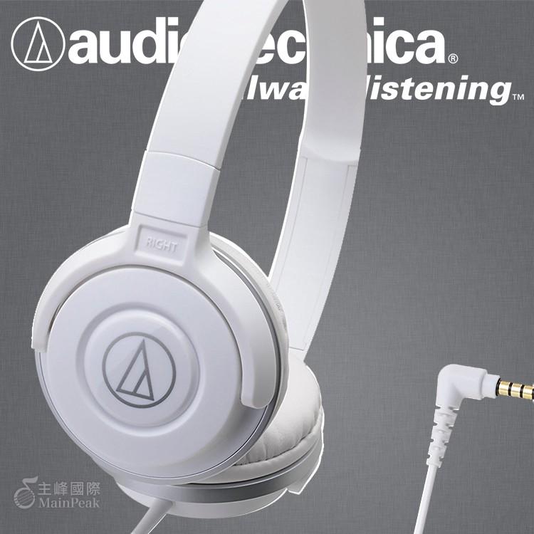鐵三角 S100 ATH-S100 免運可折疊方便收納 DJ風格可折疊式頭戴耳機 耳罩耳機 耳罩式耳機 白【公司貨】