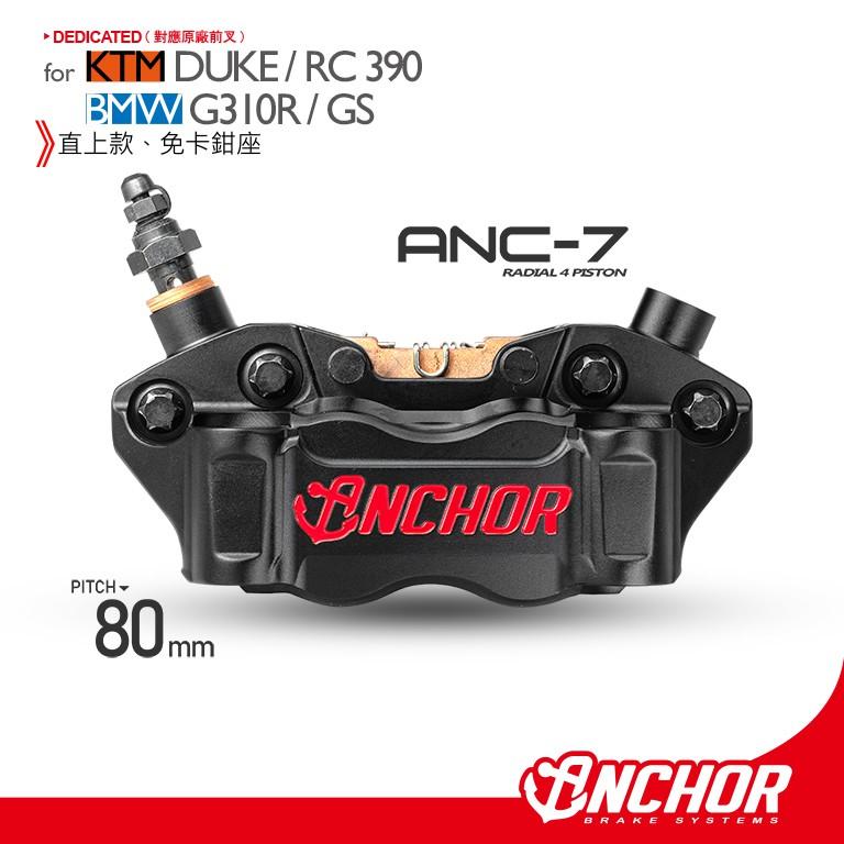 【ANCHOR】銨科官方商城 ANC-7 KTM DUKE BMW RC G310 GS 輻射 對四 卡鉗 鎖點80mm