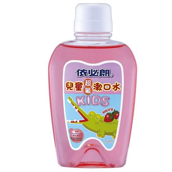 依必朗兒童超氟漱口水-甜甜草莓350ml【愛買】