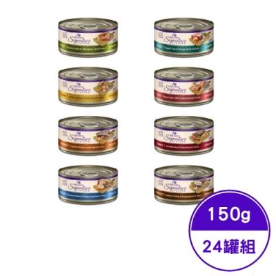 WELLNESS寵物健康-SS名廚特選主食罐(貓用)系列 5.3OZ(150g) (24罐組) (贈 7-11咖啡禮券)