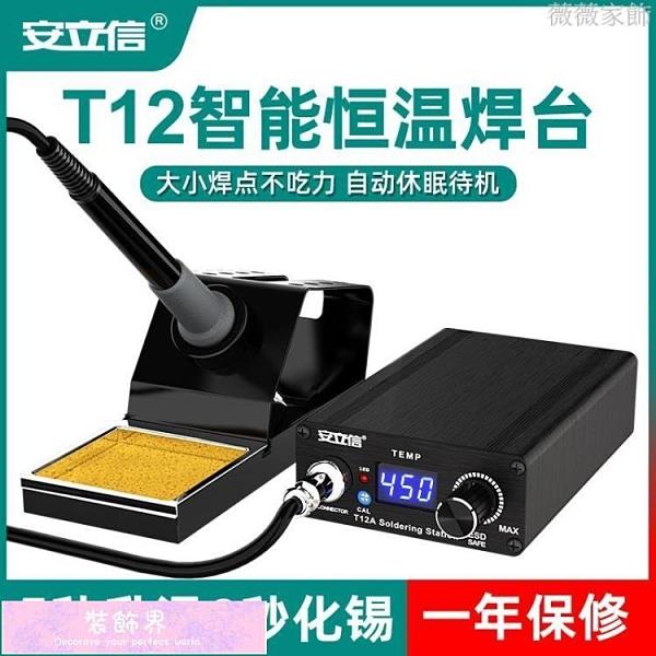 焊台 安立信T12焊臺大功率數顯電烙鐵可調恒溫手機維修焊接工具DIY套件 裝飾界
