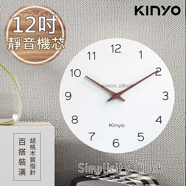 【KINYO】無印風12吋掛鐘/時鐘(CL-209)質感/百搭