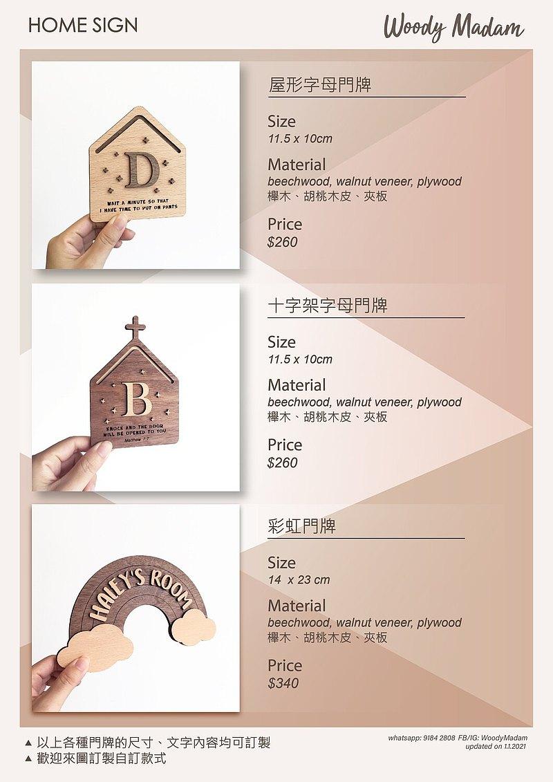 自訂款式木製家用/商用門牌  招牌 掛牌