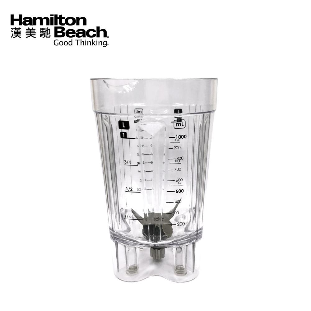 美國漢美馳 58915-TW 隔音罩專業健康調理機專用容杯