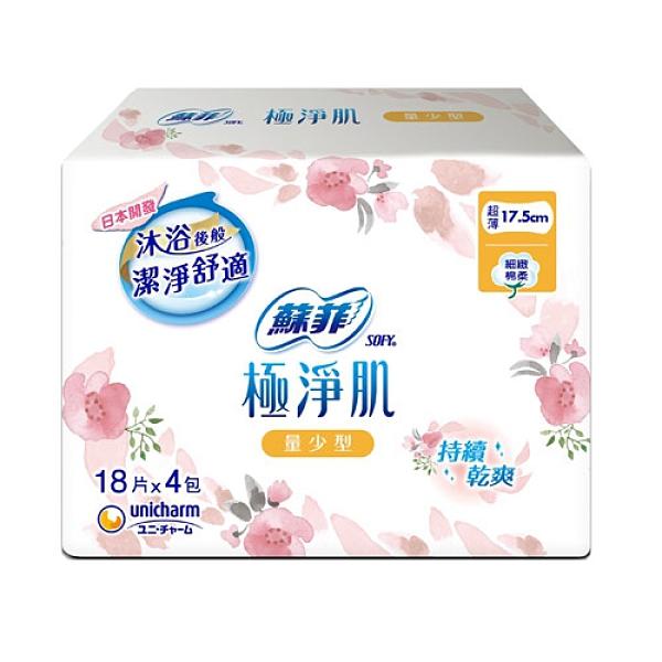 蘇菲極淨肌量少型衛生棉17.5cm X18片X4包【愛買】