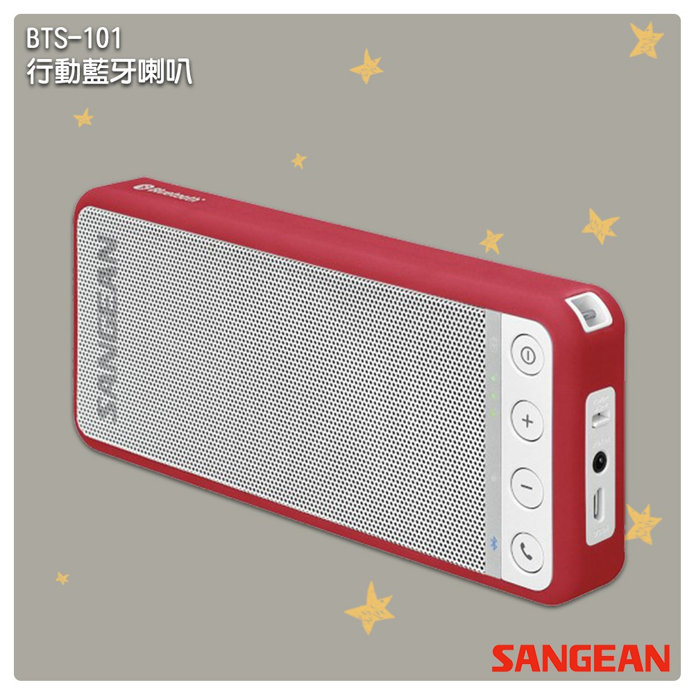 「山進」 BTS-101 行動藍牙喇叭-SANGEAN 藍牙音響 隨身喇叭 攜帶式音響 行動音響 行動喇叭 USB充電