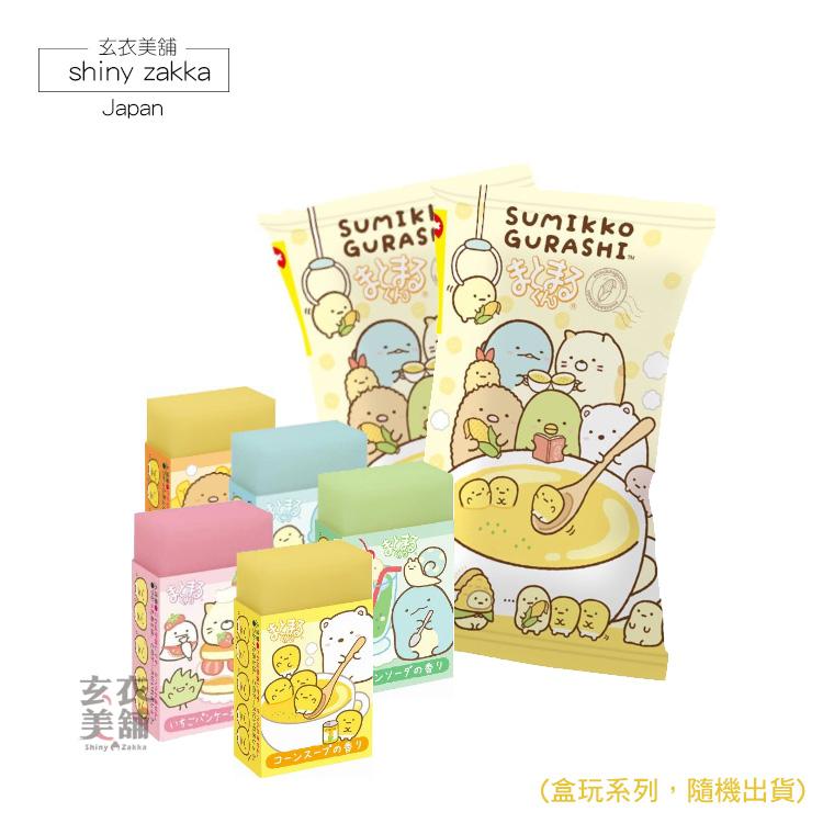 日本San-X-角落生物玉米濃湯主題香味橡皮擦(隨機出貨)-玄衣美舖