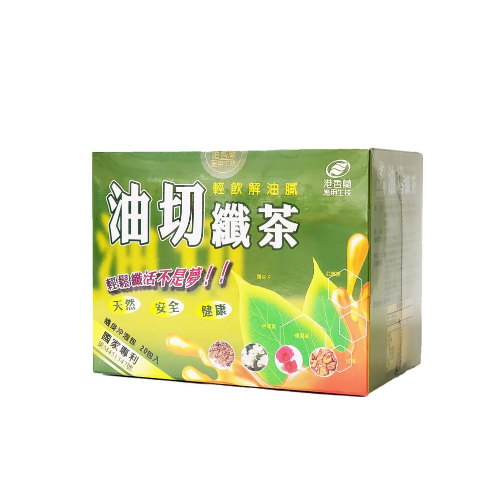 港香蘭 油切纖茶 20包/盒 (含芭樂葉武靴葉蕃瀉葉)