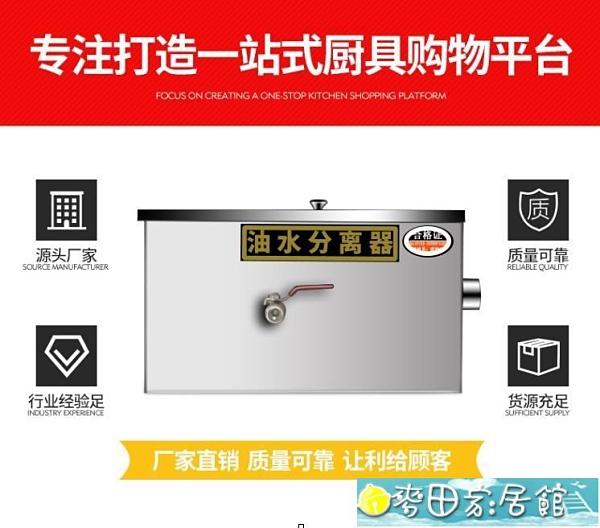 油水分離器 油水分離器隔油池餐飲廚房飯店商用小型不銹鋼過濾器家用濾油池 快速出貨
