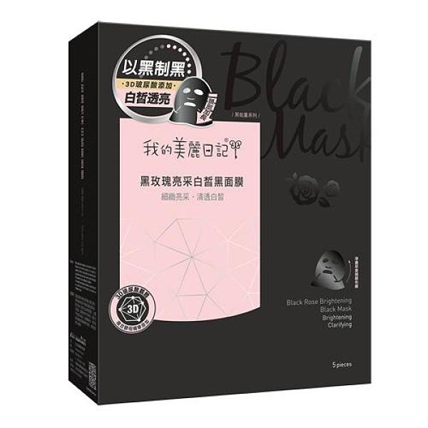 美麗日記黑玫瑰亮采白皙黑面膜5片【愛買】