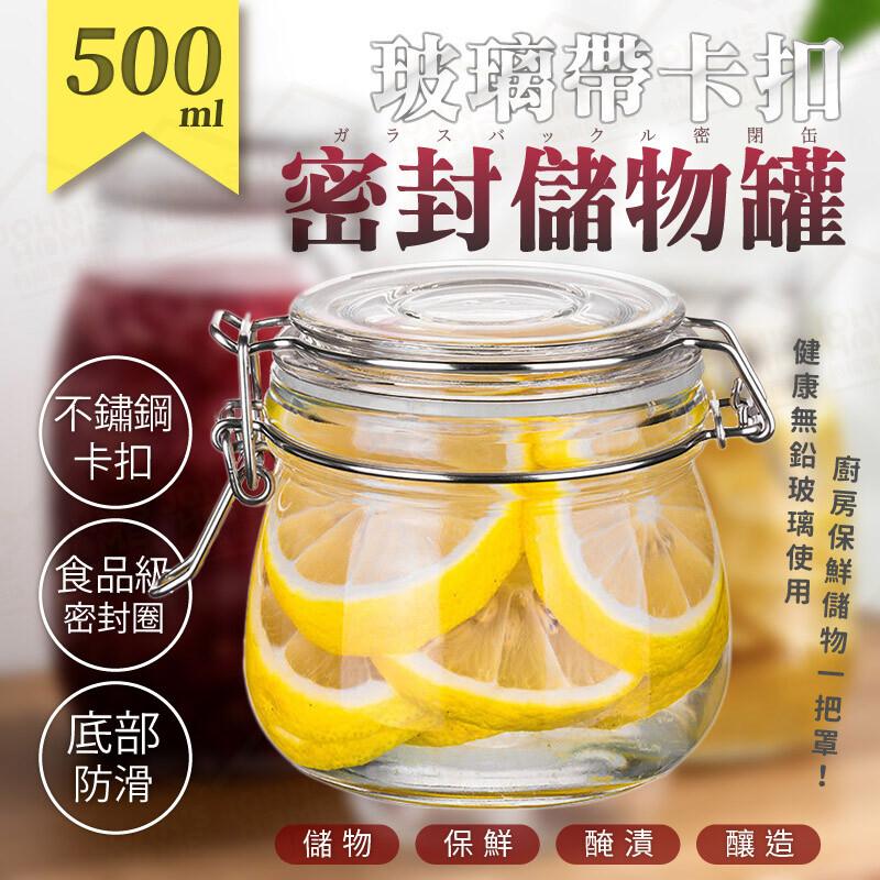 帶卡扣玻璃密封儲物罐 500ml 無鉛透明罐 果醬罐子 保鮮罐 五穀雜糧玻璃罐 泡菜壇子