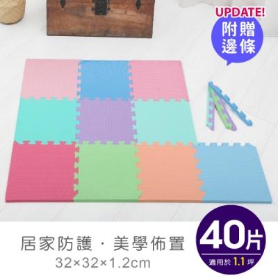 【APG】升級版 彩色舒芙蕾玩色系32CM巧拼地墊(40片裝-適用1.1坪)
