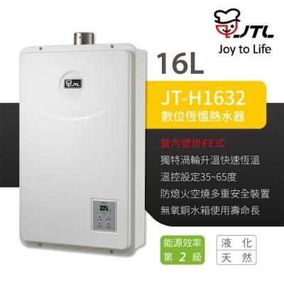 喜特麗熱水器 JT-H1632 數位恆溫熱水器 16公升 屋內壁掛式熱水器 不含安裝