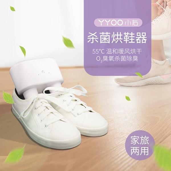 烘鞋器 乾鞋烤鞋機臭氧除臭殺菌家用學生宿舍速乾便攜鞋子除濕神器 交換禮物