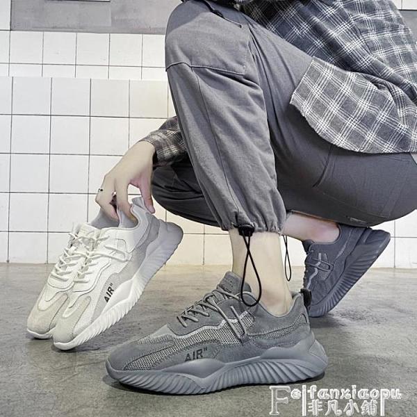 休閒鞋 男鞋2021年新款潮流運動板鞋百搭休閒跑步ins老爹秋冬季棉鞋潮鞋 【618 大促】