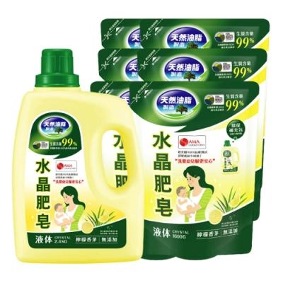 南僑水晶肥皂液體洗衣精2.4kgx1瓶+補充包1600mlx6包-檸檬香茅