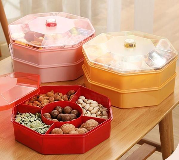 果盤 家用客廳糖果盒創意分格帶蓋干果收納盒茶幾現代零食瓜子水果盤【快速出貨八折下殺】