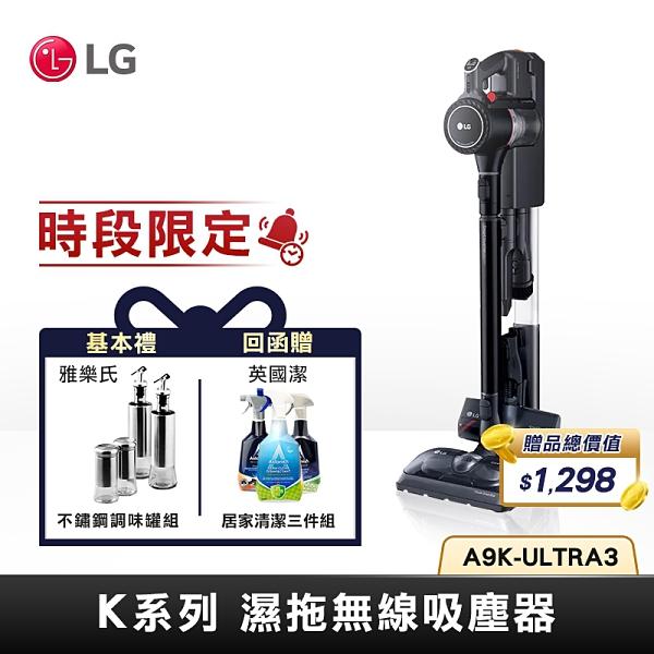 【送2大豪禮 限時結帳折千元】LG樂金 A9K系列 WiFi 濕拖 無線吸塵器 A9K-ULTRA3 時段限定