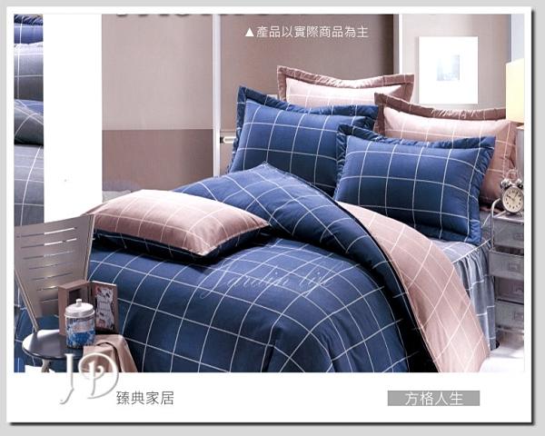 5*6.2 薄被單床包組/純棉/MIT台灣製 ||方格人生||