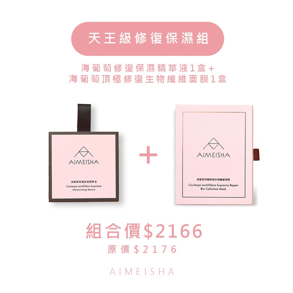 【Aimeisha 愛美紗】天王級保濕組 (海葡萄保濕精華液1盒+頂極生物纖維面膜1盒)