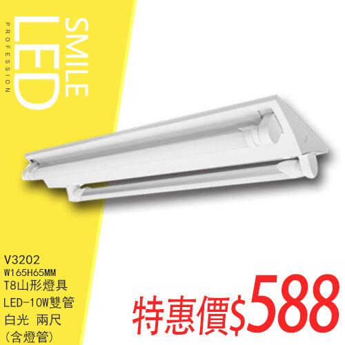 (sv3202) led t8 2呎 10w*2 山型燈具含燈管 吸頂燈 雙管 另有單管