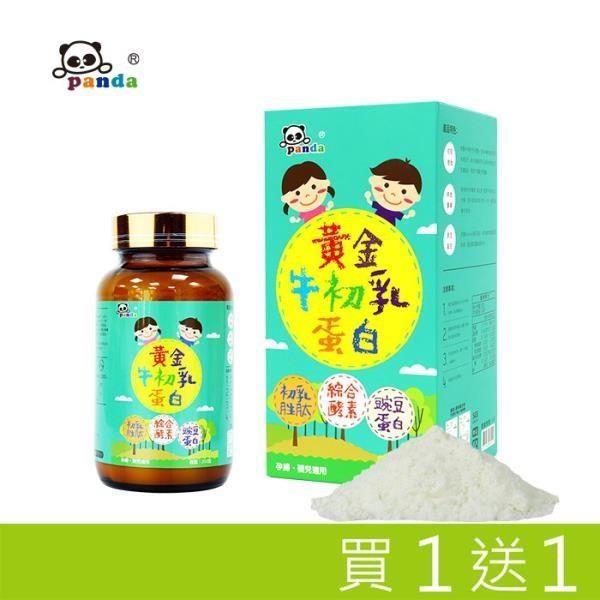 黃金牛初乳蛋白 Panda baby 鑫耀生技 買一送一