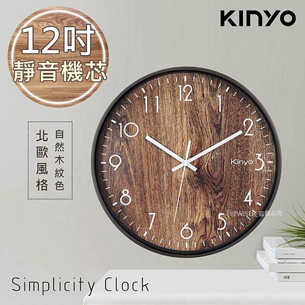 【KINYO】北歐風12吋掛鐘/時鐘(CL-1573)質感/百搭