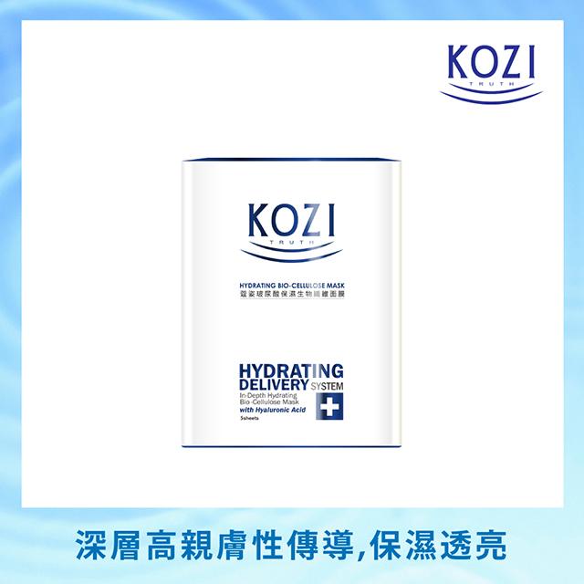 KOZI蔻姿 玻尿酸保濕生物纖維面膜(5片/盒)