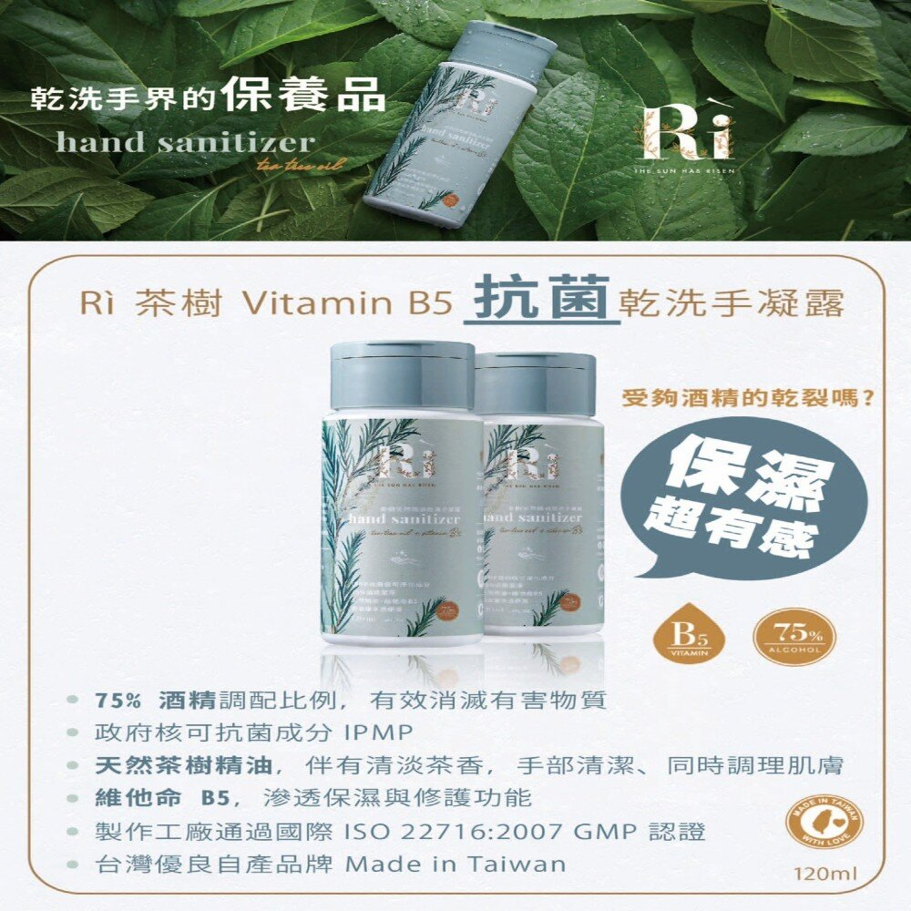 Rì 茶樹 Vitamin B5 抗菌乾洗手凝露