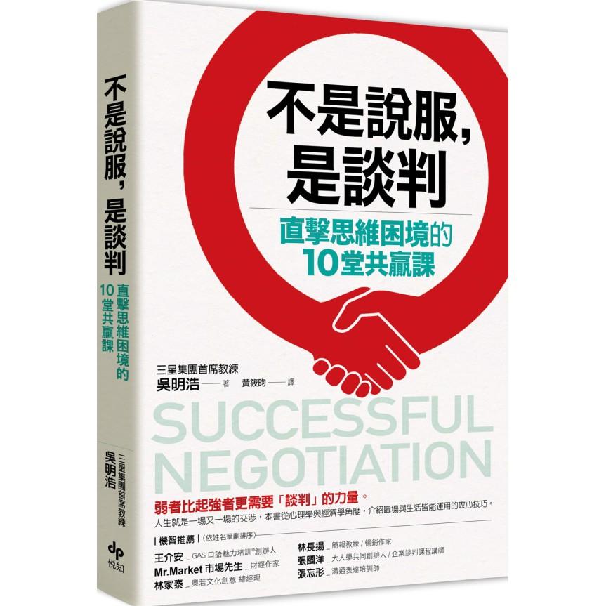 悅知文化 不是說服,是談判:直擊思維困境的10堂共贏課 吳明浩 全新