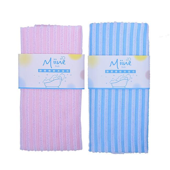 Miine按摩條紋洗澡巾SW6429