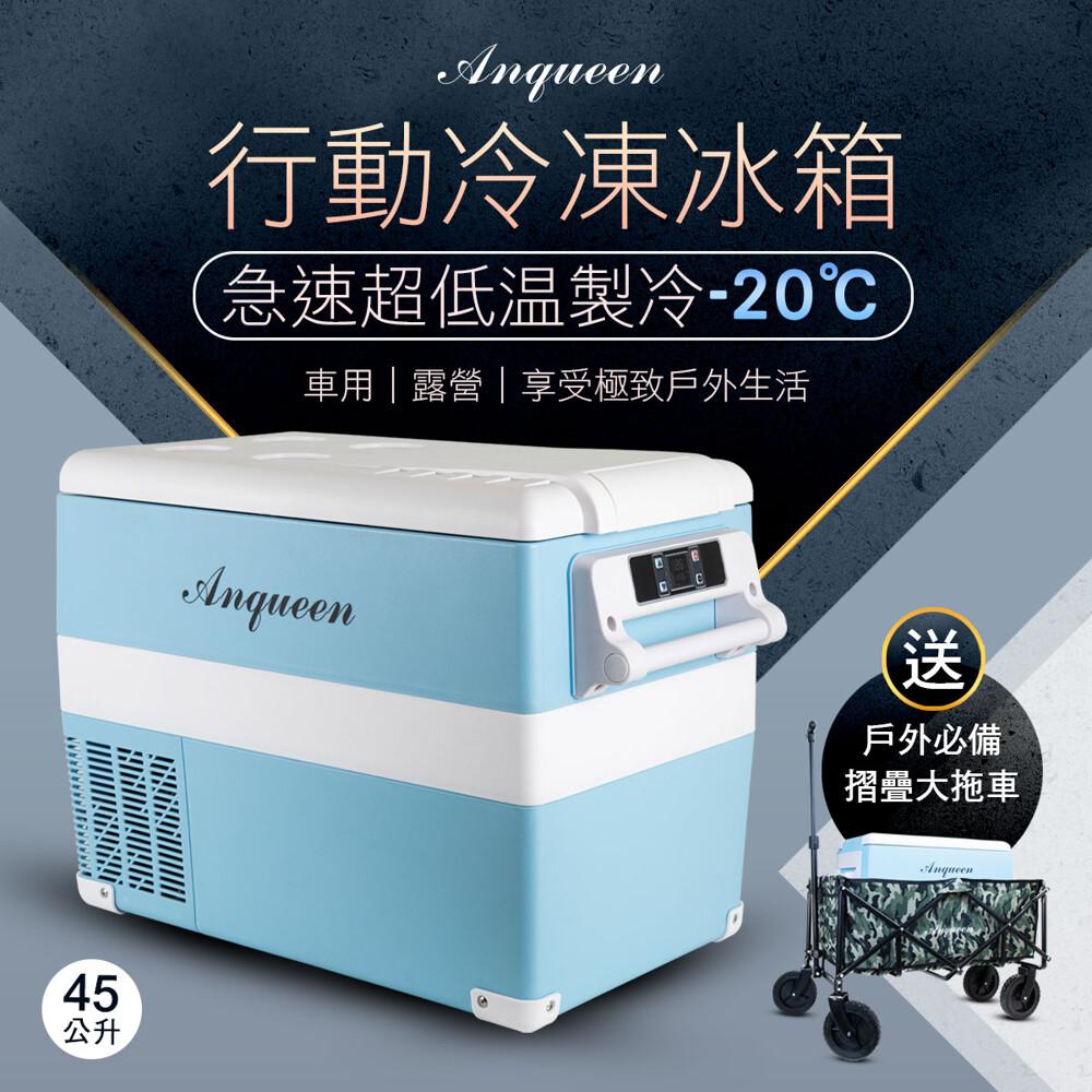 anqueen行動冷凍冰箱 aq-c450