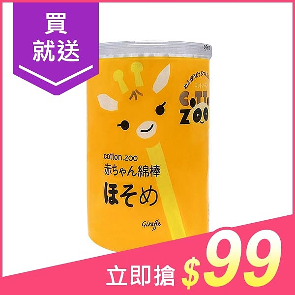 COTTON ZOO 超細嬰幼兒專用棉棒(200支入)【小三美日】