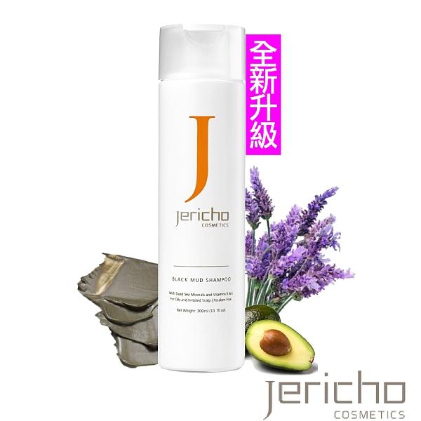 Jericho 死海泥洗髮精 300ml(全新升級)