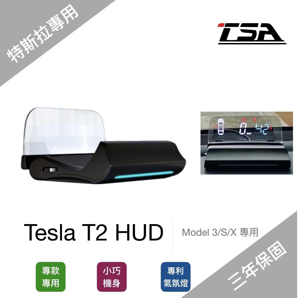 tsa t2 hud 特斯拉專用抬頭顯示器立式顯示屏  2018年後適用