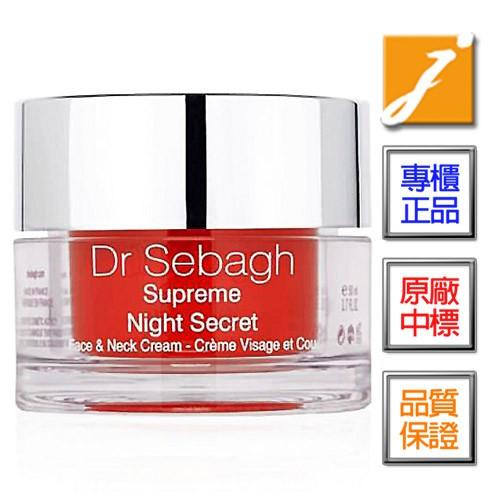 《jmakeBeauty》Dr sebagh賽貝格 無齡極緻肌密霜 (50ml)夜間肌膚修護