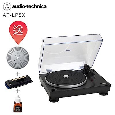 鐵三角 AT-LP5X 直接驅動式黑膠唱盤 (送黑膠超值配件組)