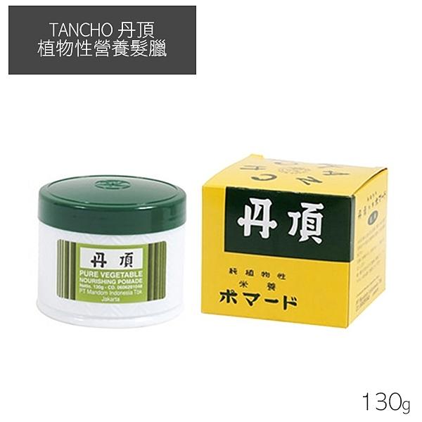 TANCHO 丹頂 植物性營養髮臘 130g 定型 造型髮蠟【YES 美妝】