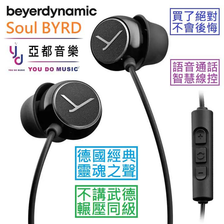 Beyerdynamic Soul BYRD 入耳式 耳道式 監聽 耳機 線控 可 通話 耳麥 (贈收納袋)