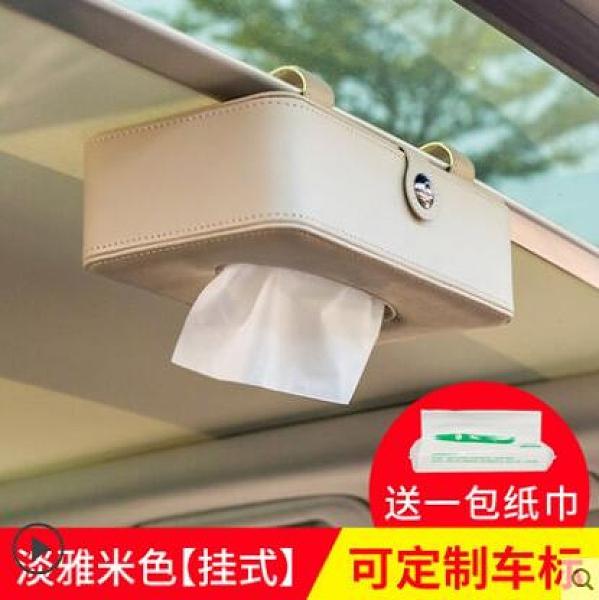 車載紙巾盒掛式創意遮陽板車用內飾抽紙巾盒裝飾汽車用品實用大全