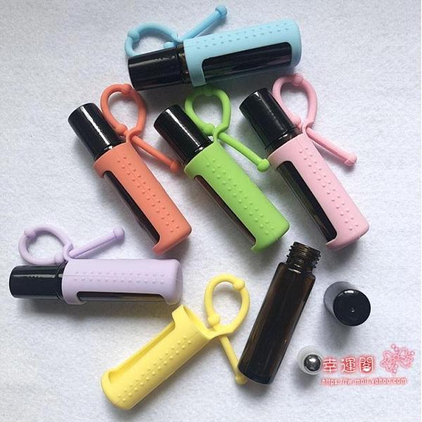 滾珠瓶 10ML精油瓶衣 精油瓶硅膠套 滾珠瓶硅膠保護套 適用多特瑞YL 掛繩