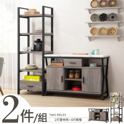 Homelike 柯特仿石紋4尺餐櫃二件組